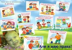 Реалізація Конвенції ООН про права дитини