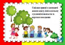 Методичний бюлетень «Соціально-правові та законодавчі аспекти захисту дітей в освітньому середовищі від насильства та жорстокого поводження»