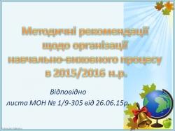 Методичні рекомендації щодо організації НВП в 2015/2016 навч.році