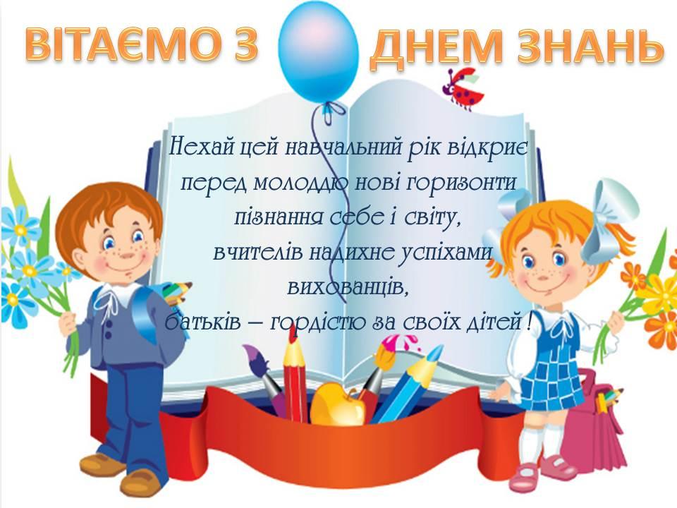 1 вересня. День знань - привітання зі святом для школярів та пелагогів -  ВолиньІнфо